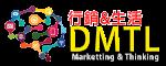 講師、顧問的行銷&生活DMTL