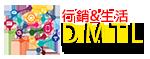 講師、顧問、業師的行銷&生活DMTL
